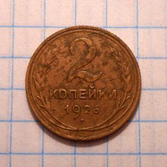 2 копейки 1926  № 262