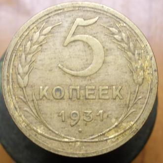 5 копеек 1931 года