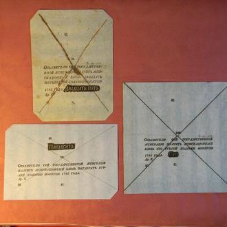 Качественные копии c В/З 1785 Образцы Империя
