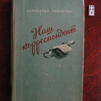 А.Гончаров НАШ КОРРЕСПОНДЕНТ 1953 год
