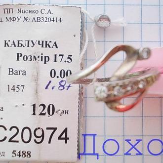Кольцо женское СЕРЕБРО 925  Украина d 17,5 новое Циркон