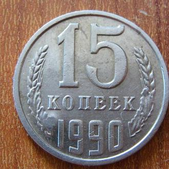 15 копеек 1990.Монета-жетон