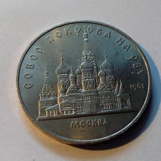 СССР Собор Покрова на рву 5 рублей. В коллекцию... Еще 100 лотов!