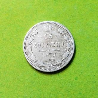Россия  15 копеек 1872 год. (с3-12). Еще 100 лотов!