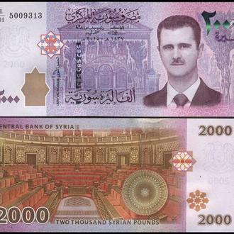 СИРИЯ 2000 фунтов 2015(2017)г. UNC  БАШАР АСАД