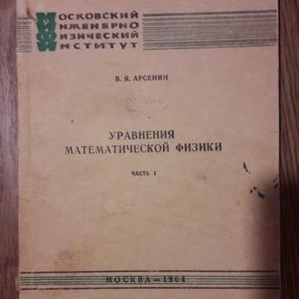 Арсенин В. Я. Уравнения математической физики. Учеб. пособие