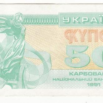 50 карбованцев купон 1991 Украина с УФ
