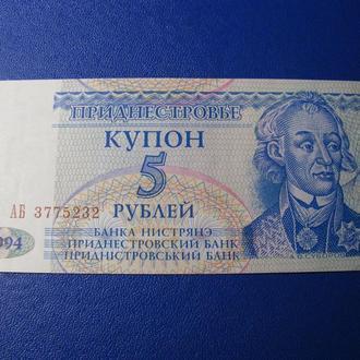 5 Рублей Придністров'я Пять Приднестровье 1994