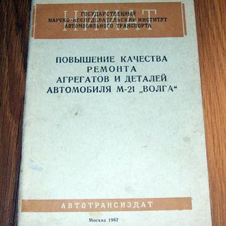 Автомобиль М-21 `Волга`. Повышение качества ремонта агрегатов и деталей. (1962 г.).