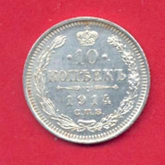 Монеты Россия 10 коп 1914 г.