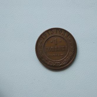 1 копейка  1915 г