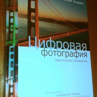 Эндрюс Ф. Цифровая фотография.