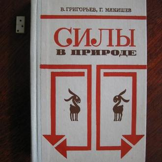 В.Гигорьев, Г.Мякишев СИЛЫ В ПРИРОДЕ