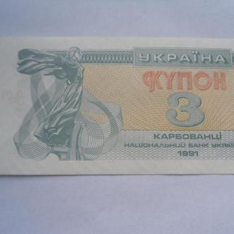 З купон/карбованцiв 1991г(2)