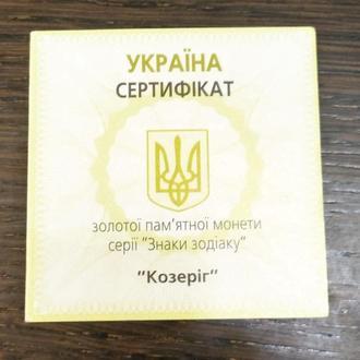 Сертификат к золотой памятной монете Козерог (Козеріг)