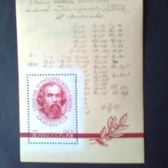 СССР 1969 г  100-летие периодического закона Д.И.Менделеева