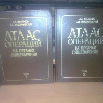 Атлас операций на органах пищеварения в 2 томах