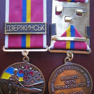 Медаль АТО Защитнику Украины Дзержинськ Состояние Люкс Оригинал
