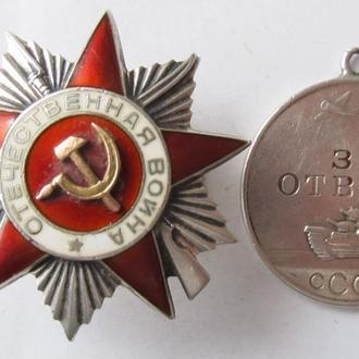Орден Отечественная война 2 ст. За Отвагу.