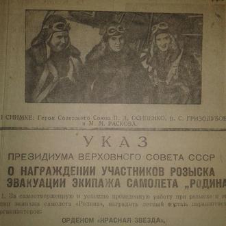 Газеты одним лотом.3шт,1938,1939 г,раритет,ОРИГИНАЛ