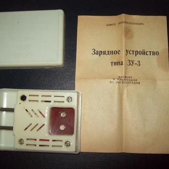 Зарядное устройство ЗУ-3 СССР