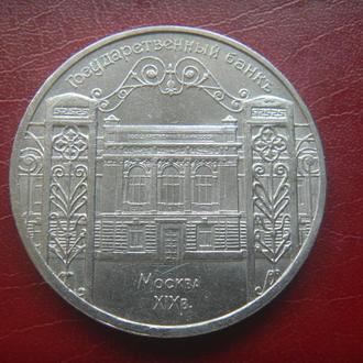 СССР 5 рублей 1991 Государственный банк