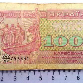 1000 купон карбованець (дробний номер) 1992