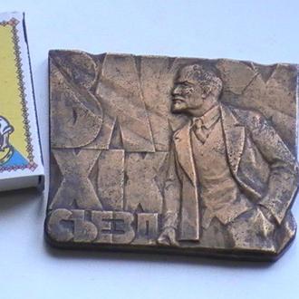 Настольная медаль плакетка меморабилия ХІХ съезд ВЛКСМ Ленин СССР бронза