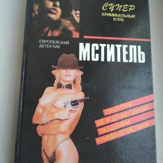 """И. Хмелевска. Шифр """"Х"""". О.С. Кард. Мститель. (Европейский детектив. Суперкриминальный клуб)."""