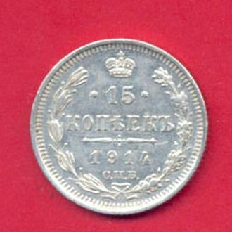 Монеты Россия 15 коп 1914 г.