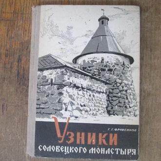 Узники Соловецкого монастыря. Фруменков.