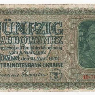 50 карбованцiв 1942