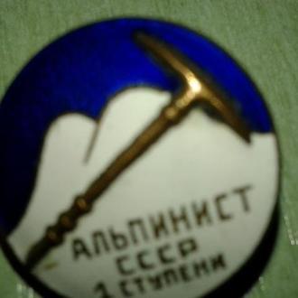 Альпинист  СССР 1 ступени.
