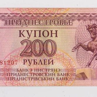 200 рублей  = 1993 г. = ПРИДНЕСТРОВЬЕ =
