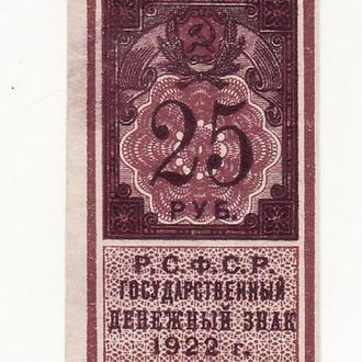 25 рублей 1922 РСФСР, Сохран!