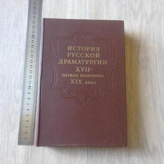 История русской драматургии ХVII-первая половина XIX века