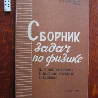 Н.Александров, В.Фадин СБОРНИК ЗАДАЧ ПО ФИЗИКЕ 1972 год