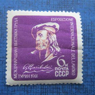 Марка СССР 1961 выставка труда Турин Гарибальди не гаш как есть