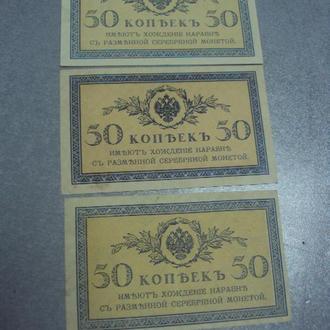 банкнота 50 копеек лот 3 шт №20