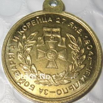"Медаль «За бой ""Варяга"" и ""Корейца""»"
