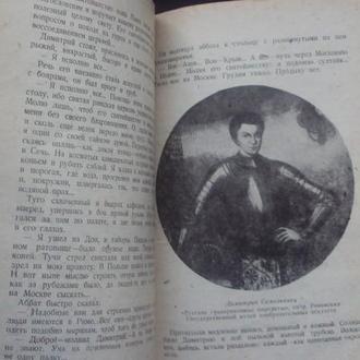 Повесть о Болотникове.Жургазобъединение Москва 1937г.