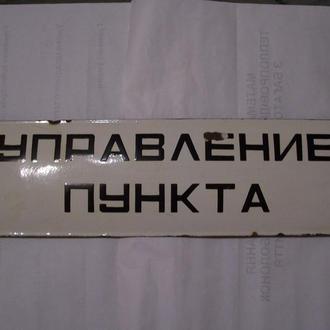 Табличка СА , Управление пункта, СССР, 1960-ые