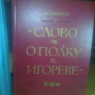 Лихачев. Слово о полку Игореве. Ув. формат