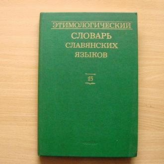 Этимологический словарь славянских языков. Выпуск 15.