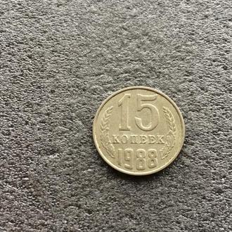 СССР 15 копеек 1988 год (193)