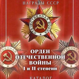 Орден Красного Знамени - на CD