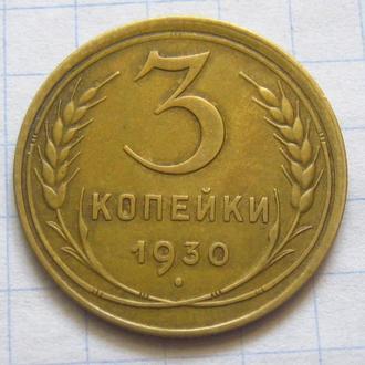 СССР_ 3 копейки 1930 года оригинал