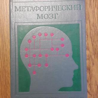 Арбиб М. Метафорический мозг.