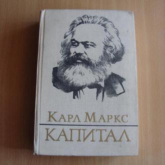 К. Маркс. Капитал. Критика политической экономии. Том 2. Книга 2. Процесс обращения капитала, 1978 г