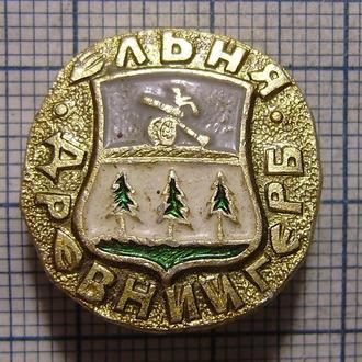 Ельня  (Серия древний герб)